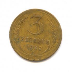 Скидка на первый заказ! монета 3 копейки 1930 года где можно купить спб недорого цена сколько стоит стоимость в