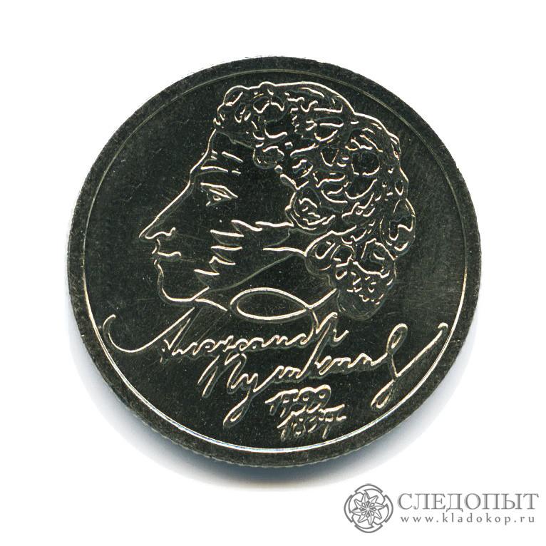 монета со знаком спмд