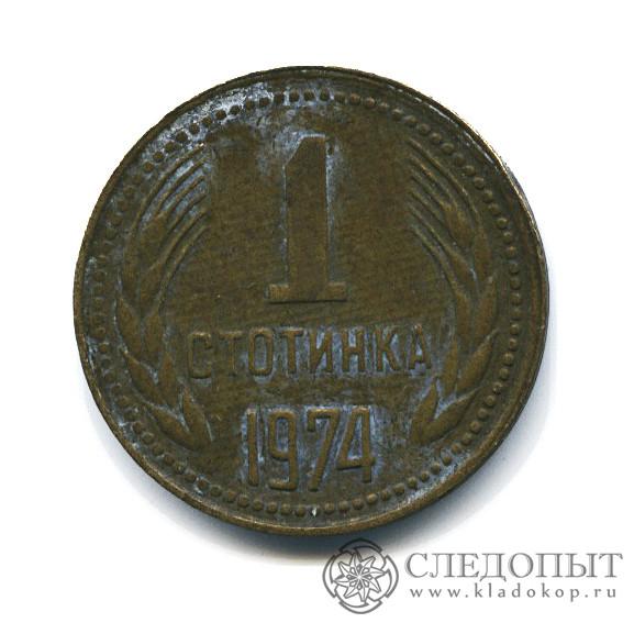 1 стотинка 1974 года цена