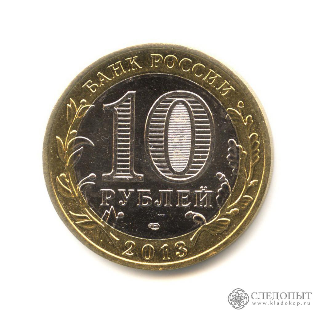 Памятная юбилейная монета из цветных металлов серии российская федерация номиналом 10 рублей - республика дагестан