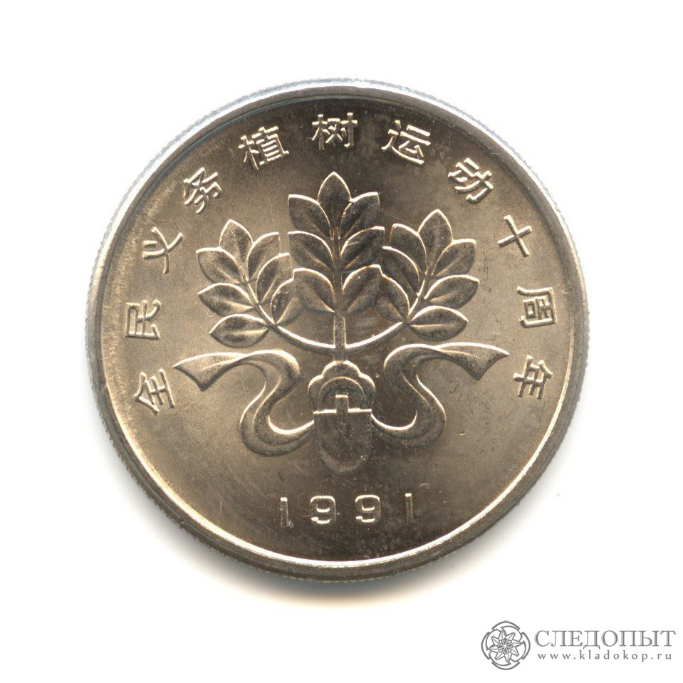 Юбилейная монета: 1 юань 1991 — Фестиваль посадки деревьев (Лента ...