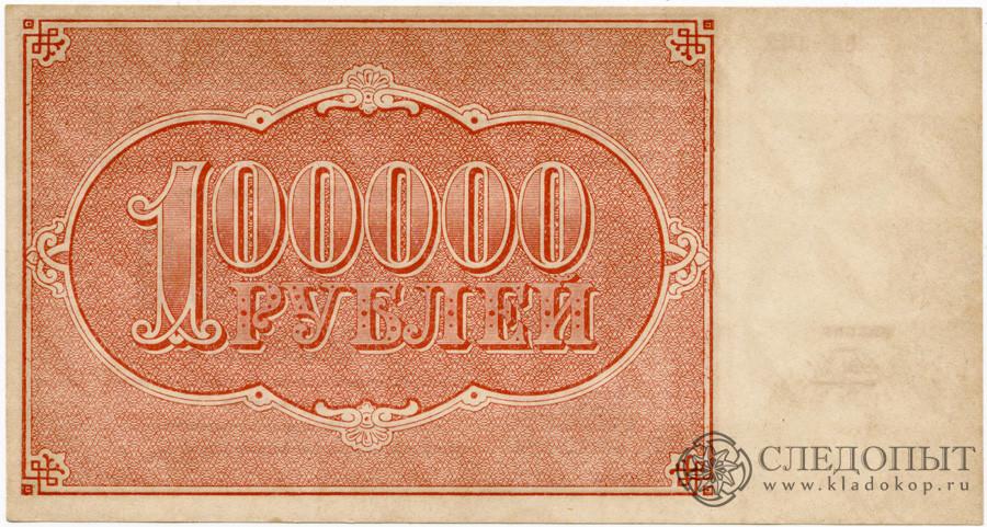 100000 рублей 1921 года — расчетный знак РСФСР