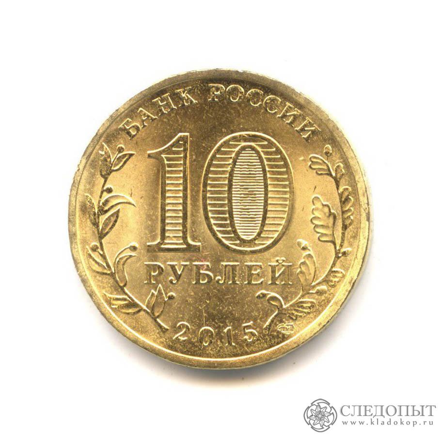 10 рублевые юбилейные монеты с картинками