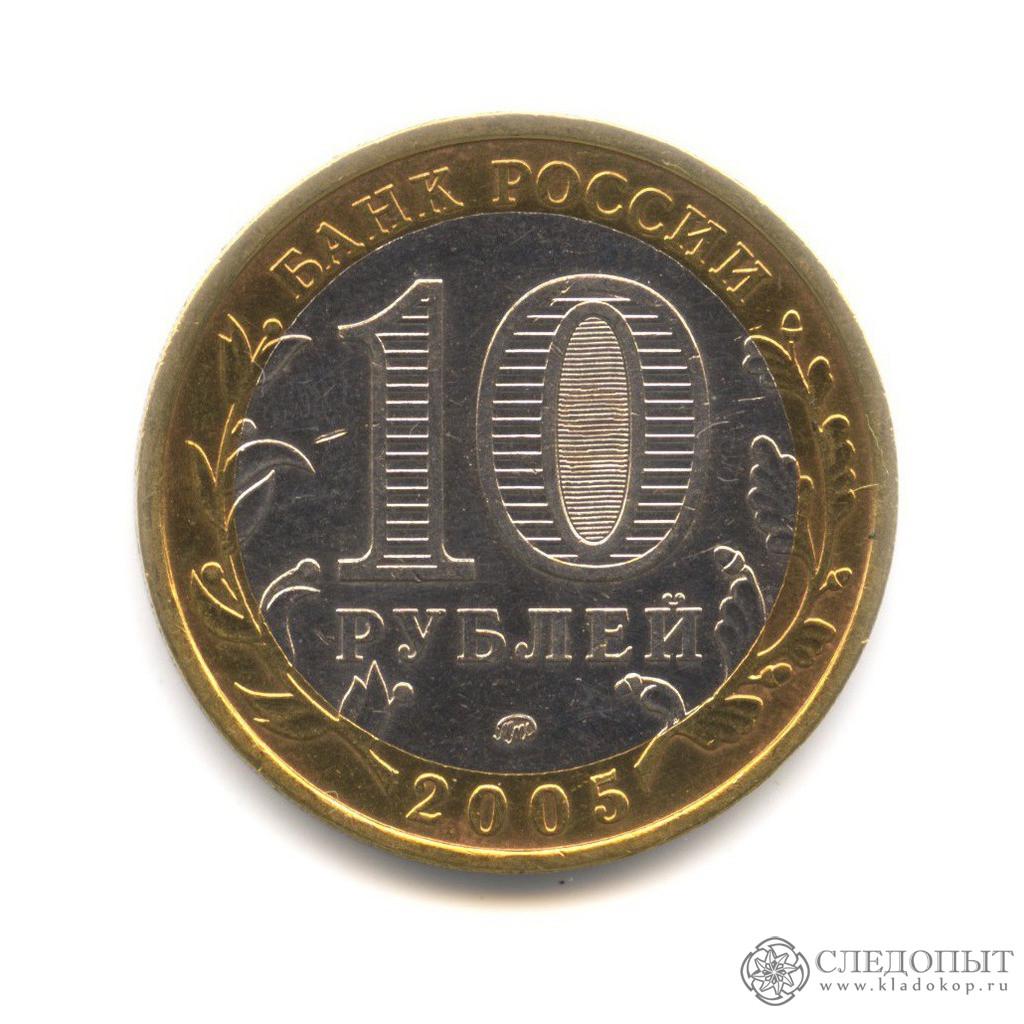 10 рублей 2003 - псков