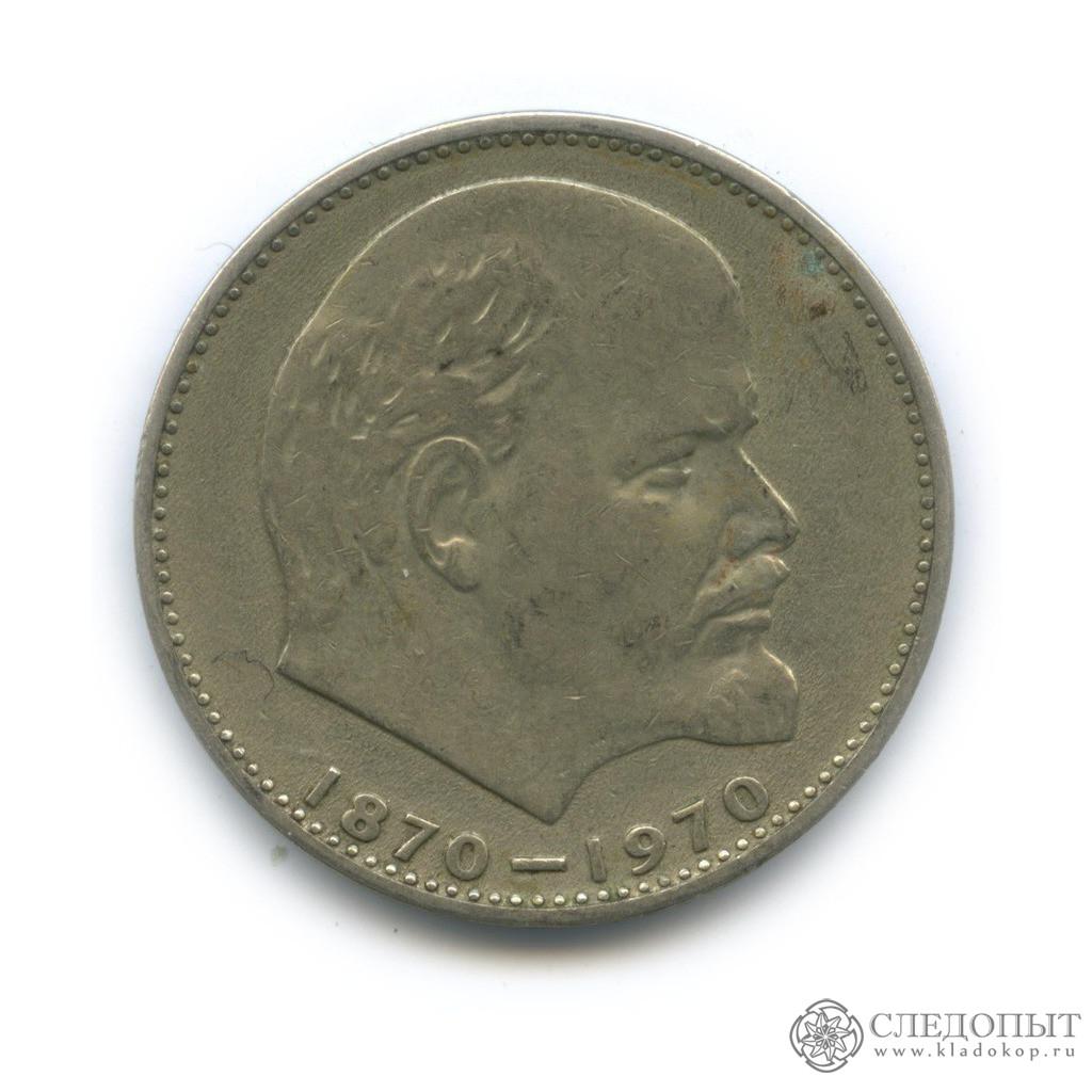 Сколько стоит советский рубль с лениным 18 фотография