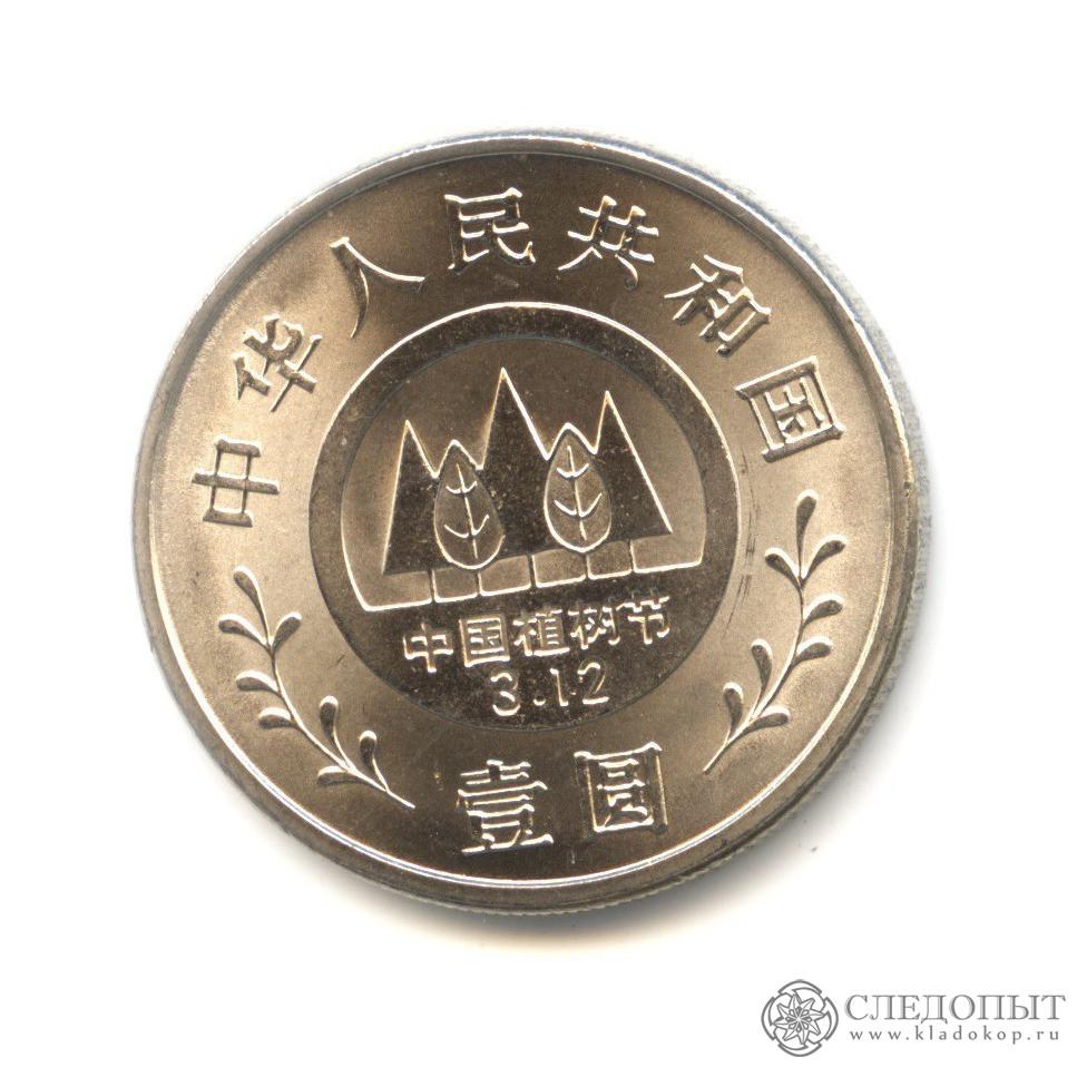 Юбилейная монета: 1 юань 1991 — Фестиваль посадки деревьев (Голова ...