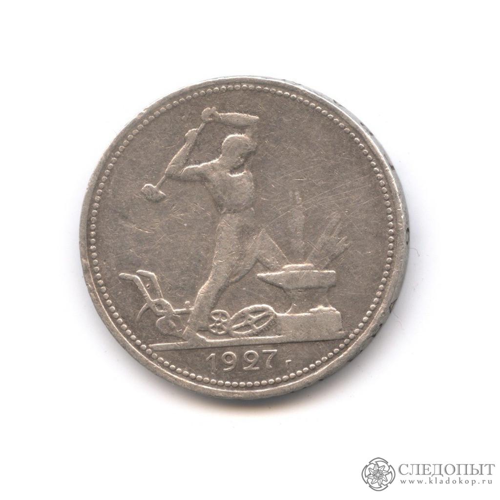 Монета 50 копеек 1927 года цена австралийские монеты купить