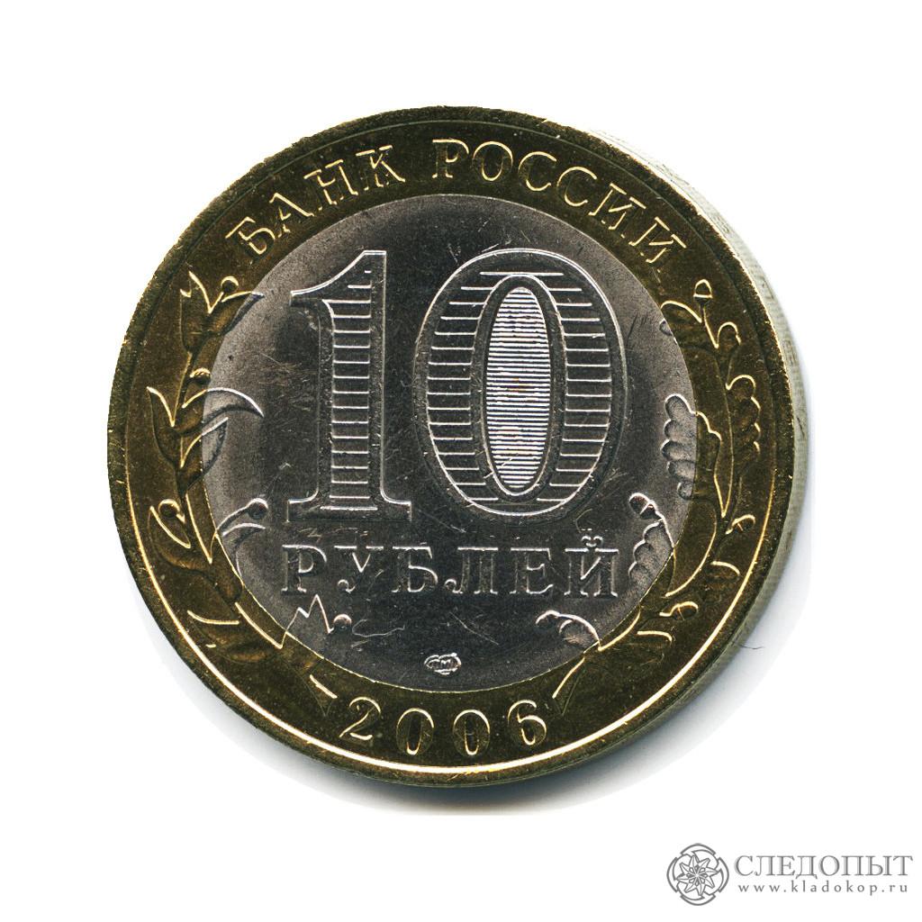 Юбилейные 10 рублевые монеты - 1