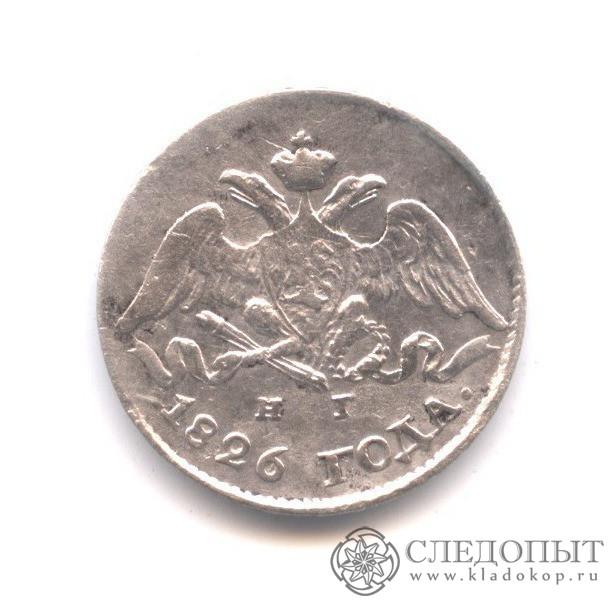 5 копеек 1826 год спб хорошая сохранность
