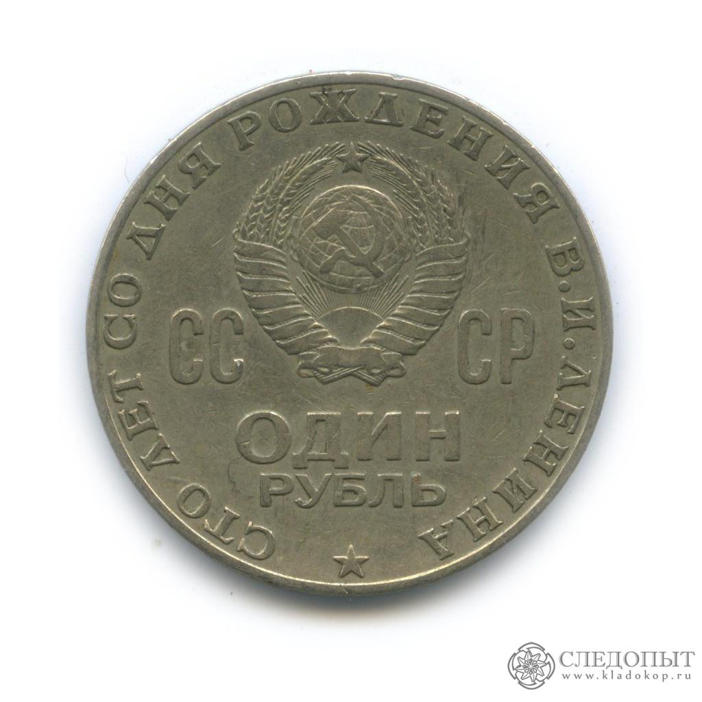 Сколько стоит советский рубль с лениным 16 фотография