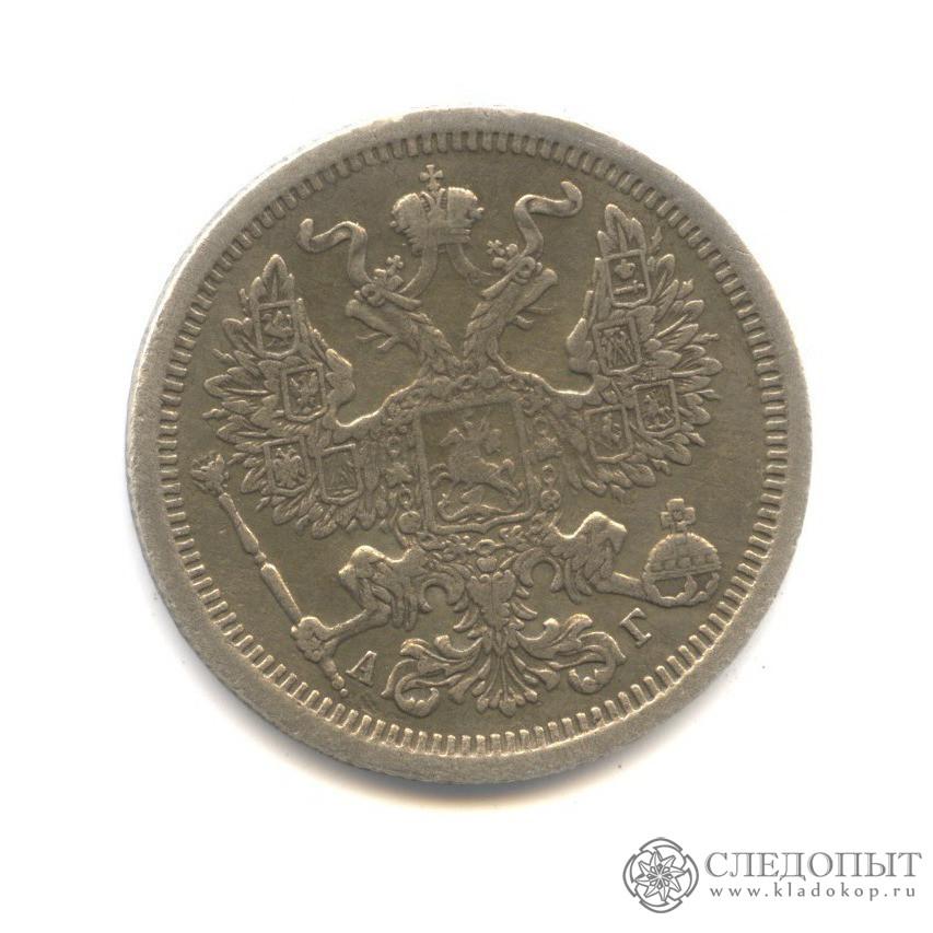 монета александр 3 1889 года