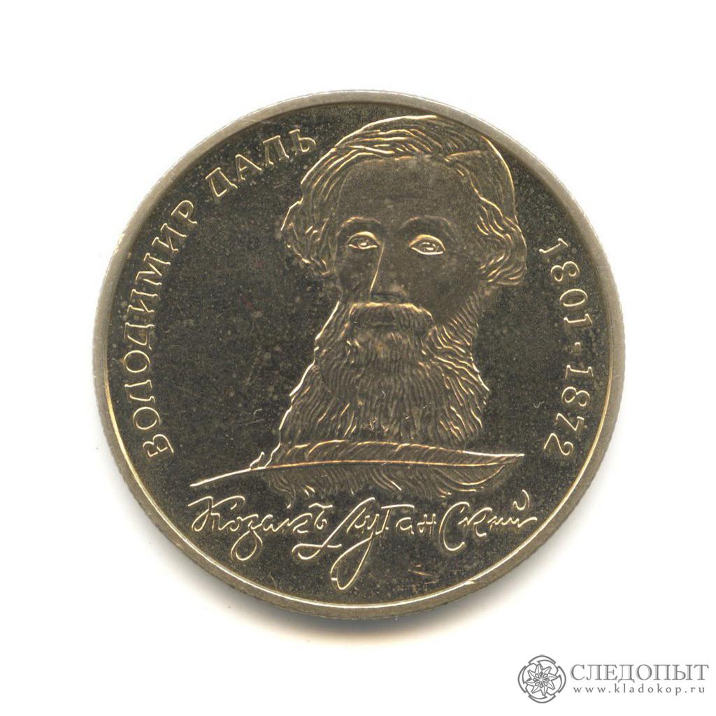 Лицевая сторона (аверс) новой монеты аналогична монете с владимиром великим, которая была введена в оборот в 2004 году