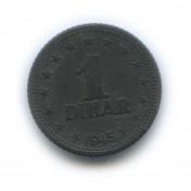 1 динар 1945 года (Регулярный выпуск)— Югославия