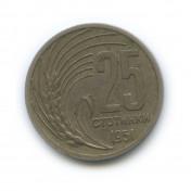 25 стотинок 1951 года (Регулярный выпуск)— Болгария