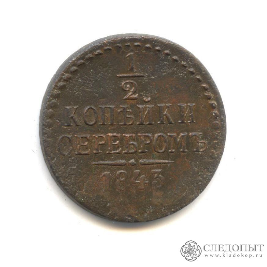 Две копейки серебром 1843 года цена сарматы на территории оренбургской области