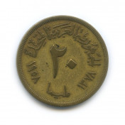 10 миллим 1958 года (Регулярный выпуск)— Египет