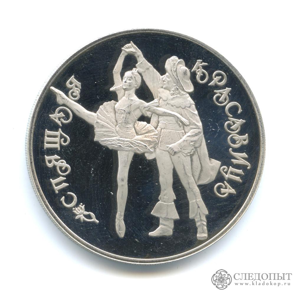 Серебряные монеты 1995 5 рублей 1987 цена