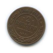 2 копейки 1888 года СПБ (Регулярный выпуск)— Российская Империя
