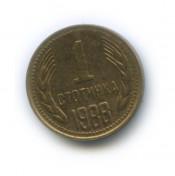 1 стотинка 1988 года (Регулярный выпуск)— Болгария