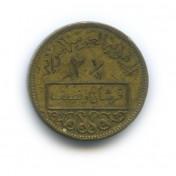 21/2 пиастра 1965 года (Регулярный выпуск)— Сирия