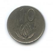 10 центов 1970 года (Регулярный выпуск)— ЮАР