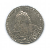 1 рубль 1738 года— Российская Империя (серебро)