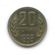 20 стотинок 1988 года (Регулярный выпуск)— Болгария