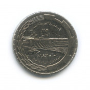 10 пиастров 1976— Плотина Табка. ФАО. (Юбилейная монета)— Сирия