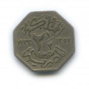 21/2 миллима 1933 года (Регулярный выпуск)— Египет