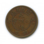 10 вэней 1896−1908 гг. —Империя Хунань