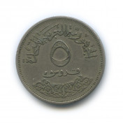 5 пиастров 1968— Международная промышленная ярмарка (Юбилейная монета)— Египет
