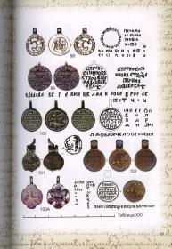 Неизвестные памятники русской сфрагистики деньги 1909 года 10 рублей цена