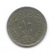 10 пиастров 1974— Годовщина октябрьской войны (Юбилейная монета)— Египет