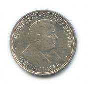 50 крон 1944— 5 лет Словацкой республике (Юбилейная монета)— Словакия