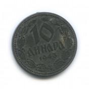 10 динаров 1943 года (Регулярный выпуск)— Сербия