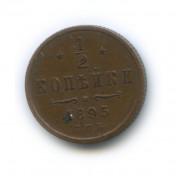 ½ копейки 1895 года СПБ (Регулярный выпуск)— Российская Империя