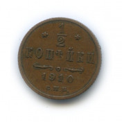 ½ копейки 1910 года СПБ (Регулярный выпуск)— Российская Империя