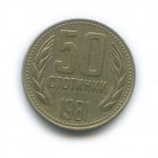 50 стотинок 1981— 1300 лет Болгарии (Юбилейная монета)— Болгария