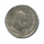 1 рубль 1745 года— Российская Империя (серебро)
