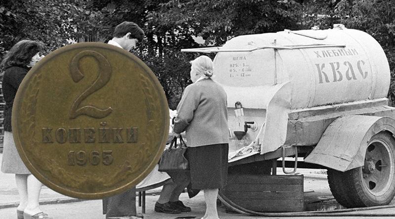 Разменные монеты 2 копейки, поздний СССР