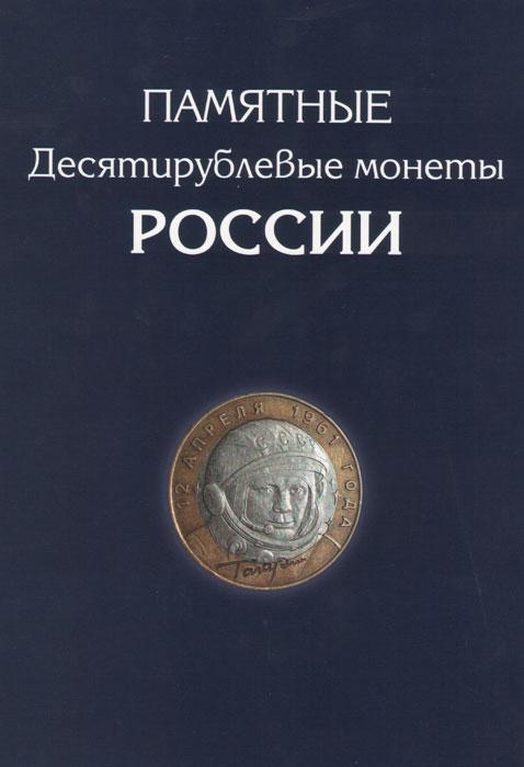 Планшет для памятных 10-рублевых биметаллических монет России [АП-10 БИМ]