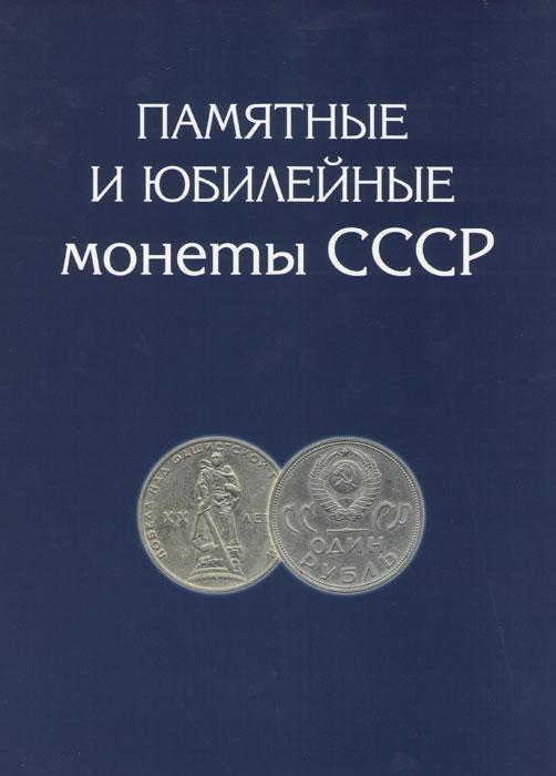 Планшет для памятных июбилейных монет СССР [АП-СССР]