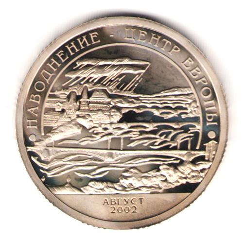10 разменных знаков 2002— Наводнение, центр Европы— остров Шпицберген, Арктикуголь