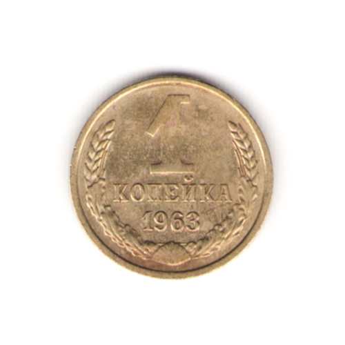 1 копейка 1963 года