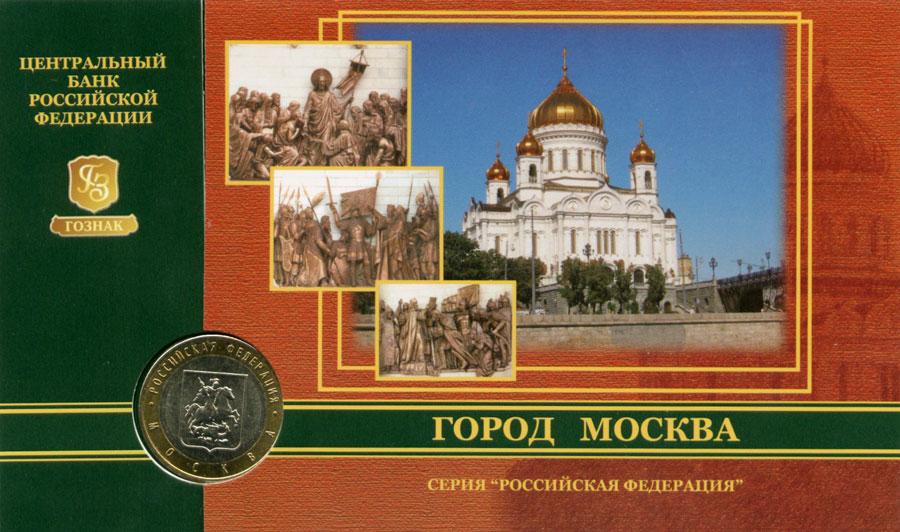 10 рублей— Москва