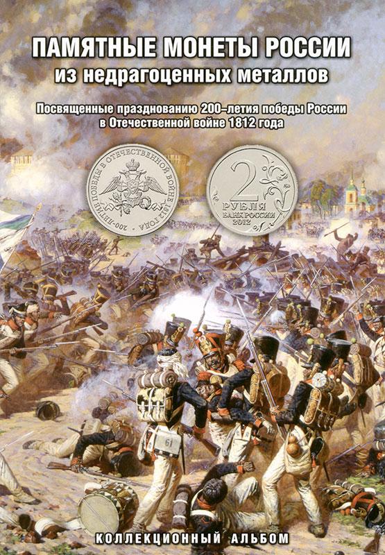 «200-летие победы вОтечественной войне 1812 года». Планшет для 2 и5-рублевых монет [АП-1812]