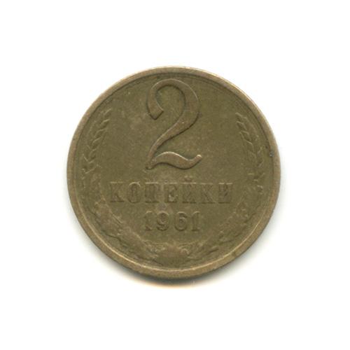 2 копейки 1961 года