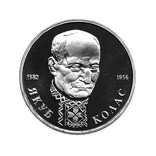 1 рубль 1992— 110 лет содня рождения Якуба Коласа
