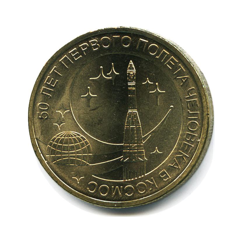 10 рублей 2011 СПМД— 50 лет первого полета человека вкосмос