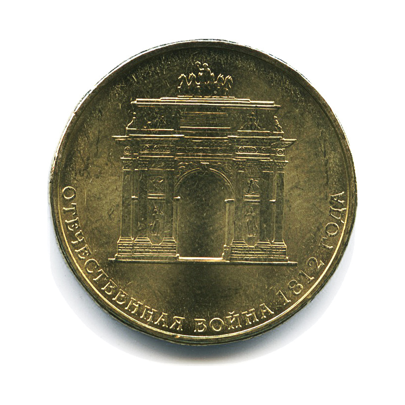 10 рублей 2012— 200 лет победы России вОтечественной войне 1812 года, Бородино